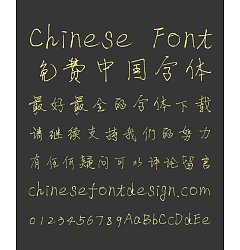 Permalink to Cool JinFang Guo Pen Semi-Cursive Script Chinese Font-Simplified Chinese