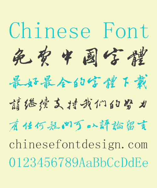 Cool World Ink Brush (Writing Brush) Chinese Font-Simplified Chinese