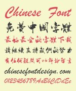 JingLi Hu Ink Brush (Writing Brush) Chinese Font-Traditional Chinese Fonts