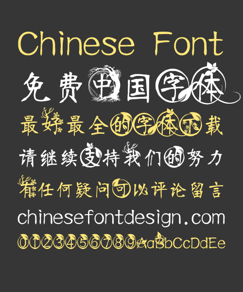 4444 Plant elves Chinese Font Simplified Chinese Simplified Chinese Font Art Chinese Font