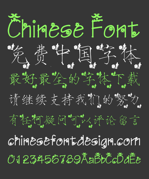 555645664 Thin Flowers Chinese Font Simplified Chinese Fonts Simplified Chinese Font Art Chinese Font