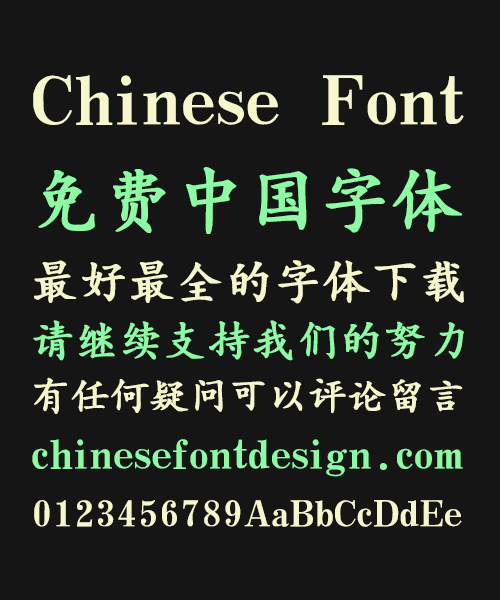 56346 Corn(HanziPen SC) Song (Ming) Typeface Chinese Font  Simplified Chinese Song (Ming) Typeface Chinese Font Simplified Chinese Font