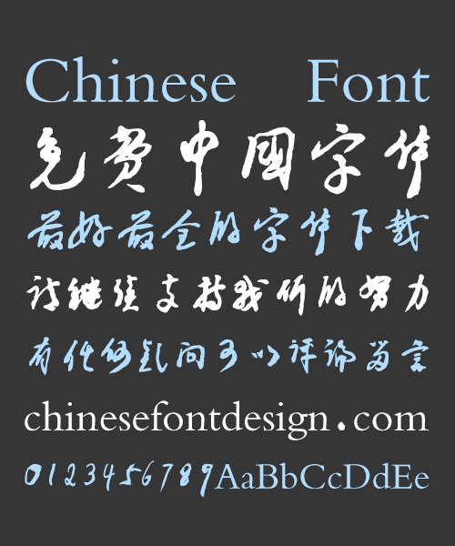 Shu ti Fang XiaoPing Deng writing brush Running script Font-Simplified Chinese Fonts