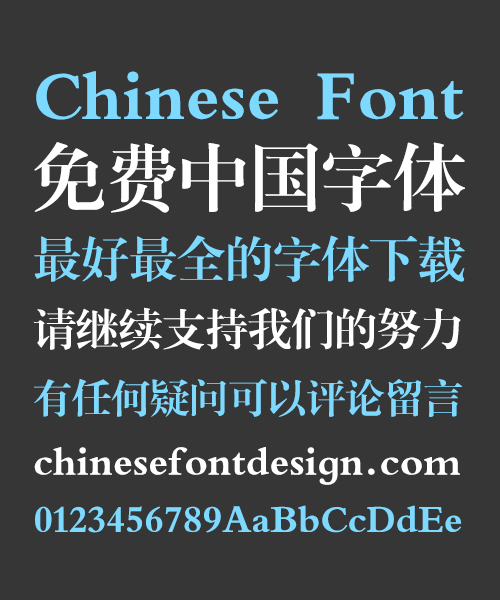 4564 Sharp Song (Ming) Typeface Chinese Font  Simplified Chinese Fonts Song (Ming) Typeface Chinese Font Simplified Chinese Font
