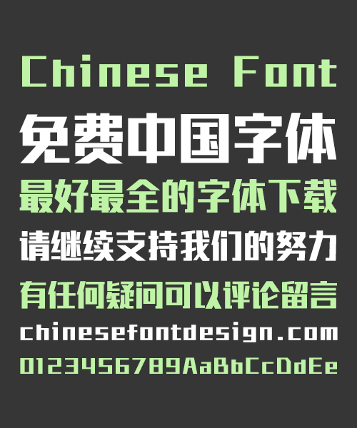 54654 Sharp Edges And Corners Bold Figure(GBK) Chinese Font Simplified Chinese Fonts Simplified Chinese Font Bold Figure Chinese Font