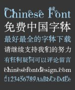 Font Housekeeper Sheep Chinese Font-Simplified Chinese Fonts