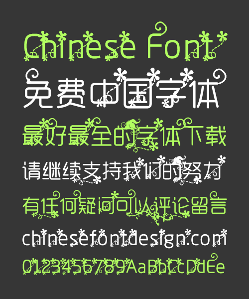 678678 Morning glory vine Chinese Font Simplified Chinese Fonts Simplified Chinese Font Art Chinese Font