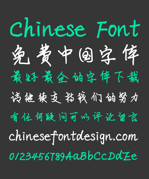 ShiXin Xing Semi-Cursive Script Handwriting Chinese Font-Simplified Chinese Fonts