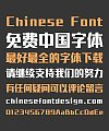 Sharp Glory Bold Figure(GBK) Chinese Font-Simplified Chinese Fonts