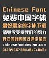 Sharp Glory Bold Figure(GBK) Chinese Font-Simplified Chinese Fonts