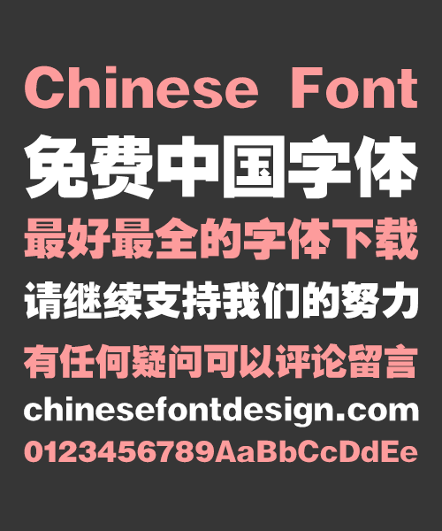 Sharp Overstriking Bold Figure(GBK) Chinese Font-Simplified Chinese Fonts