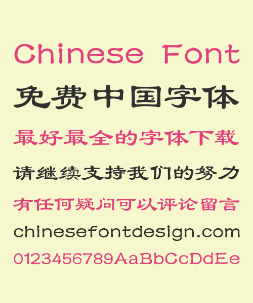 Sharp Font Library script(GBK) Chinese Font-Simplified Chinese Fonts