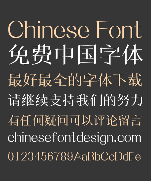 Angular Handsome Song Chinese Font -Simplified Chinese Fonts
