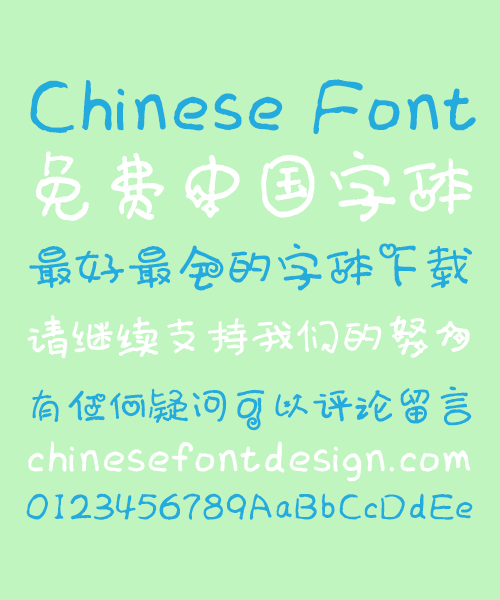 534564636 Peas Angels smile Chinese Font Simplified Chinese Fonts Simplified Chinese Font Kids Chinese Font