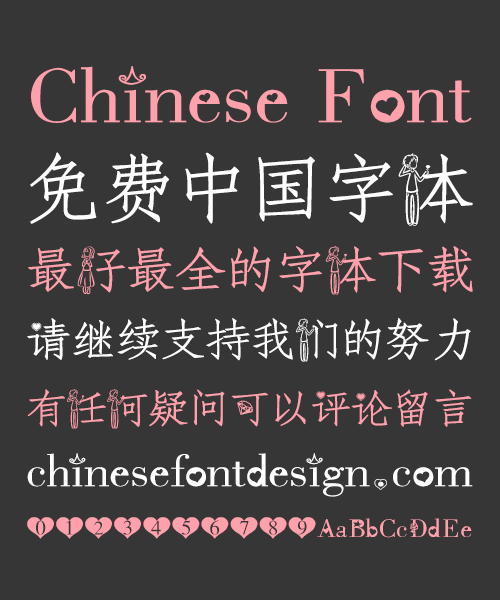 544444 Font Housekeeper White Valentines Day Chinese Font Simplified Chinese Fonts Simplified Chinese Font Cute Chinese Font