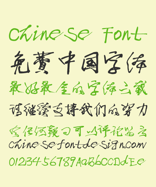 Cool Natural Handwritten (Writing Brush) Fonts-Traditional Chinese Fonts