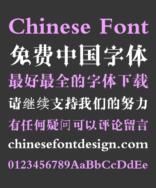 Restoring Ancient Ways Gothic Chinese Font-Simplified Chinese Fonts
