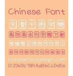 Permalink to Take off&Good luck Calendar Chinese Font-Traditional Chinese Fonts