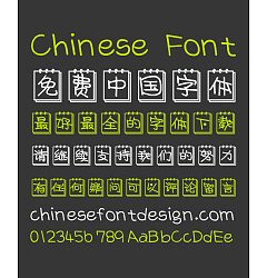 Permalink to Take off&Good luck Calendar Chinese Font-Simplified Chinese Fonts
