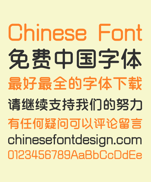 643456 Ink Cylinder Chinese Font Simplified Chinese Fonts Simplified Chinese Font Rounded Chinese Font