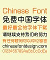 Ink Cylinder Chinese Font-Simplified Chinese Fonts