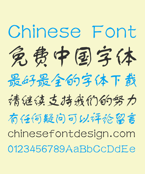 Sharp Font library Writing Brush(CloudShuTiGBK) Chinese Font-Simplified Chinese Fonts