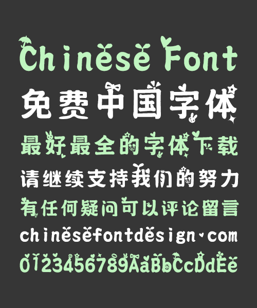 56745765 The wizard of oz Chinese Font Simplified Chinese Fonts Simplified Chinese Font Kids Chinese Font