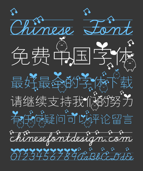 6574567 Dream Pianist Chinese Font Simplified Chinese Fonts Simplified Chinese Font Kids Chinese Font