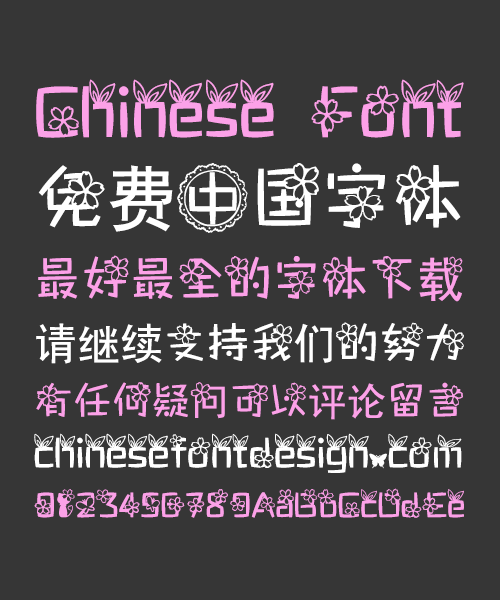 66666 The Cherry Blossom Petals Chinese Font Simplified Chinese Fonts Simplified Chinese Font Kids Chinese Font