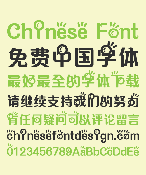 Arashi-  children's Soap Bubbles Chinese Font-Simplified Chinese Fonts