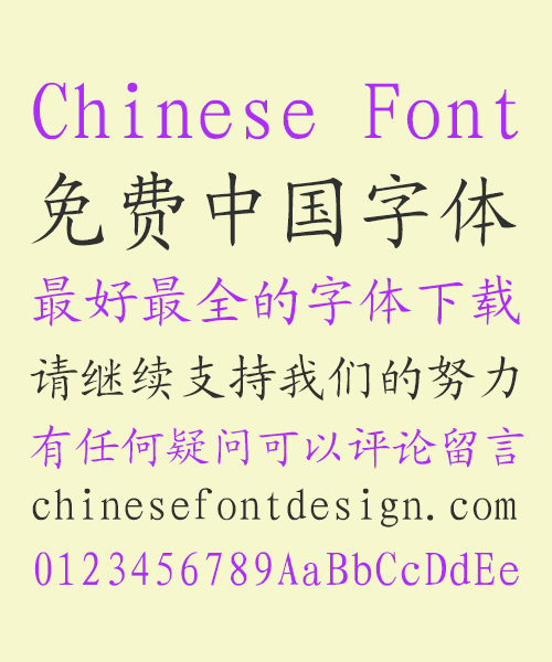 New China Xinhua Regular Script Chinese Font-Simplified Chinese Fonts