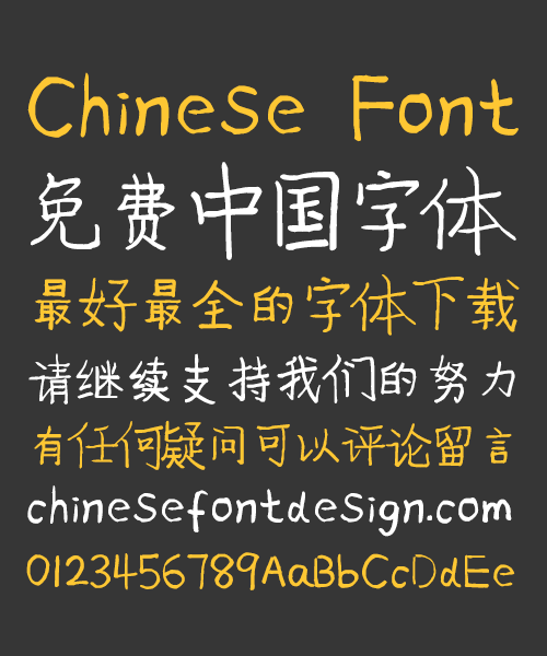 chinesefontdesign.com 2016 06 27 15 11 47 The immature Handwritten Style Chinese Font – Simplified Chinese Simplified Chinese Font Handwriting Chinese Font