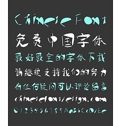 Permalink to Chasing The Waves Creative Cool Chinese Font-Simplified Chinese Fonts