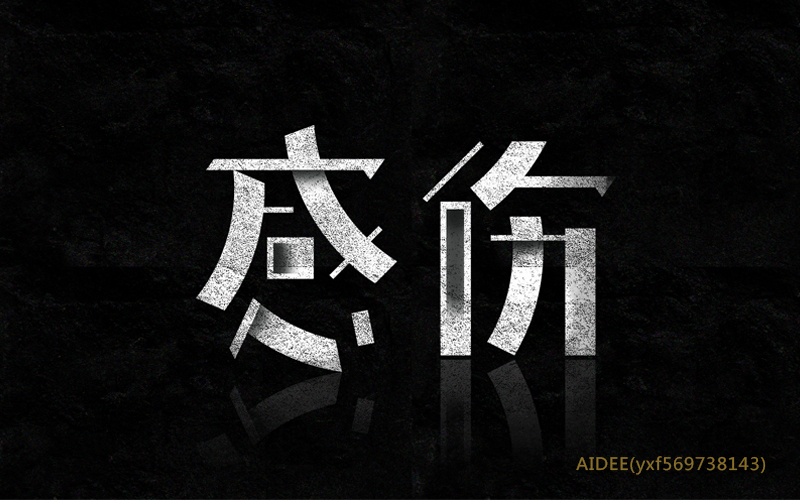 chinesefontdesign.com 2016 06 30 20 48 40 7 Retro Chinese font design plan Chinese font design