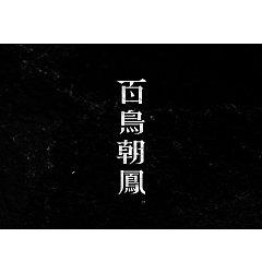 Permalink to 7 Retro Chinese font design plan