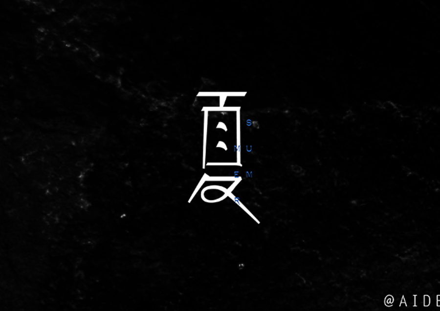 chinesefontdesign.com 2016 06 30 20 48 44 7 Retro Chinese font design plan Chinese font design