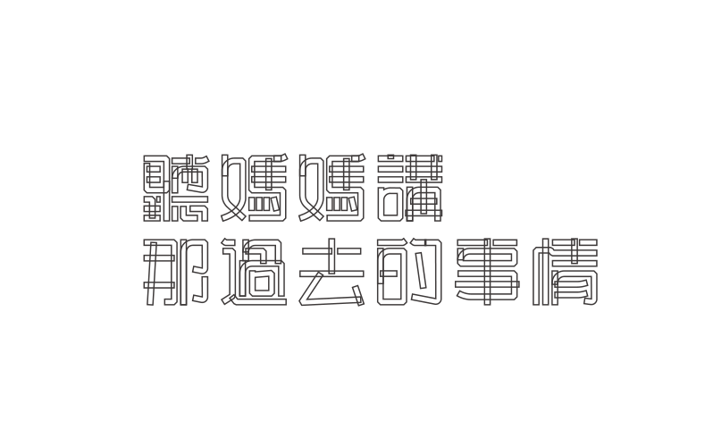 chinesefontdesign.com 2016 07 01 13 37 57 Wire frame combined Chinese font design