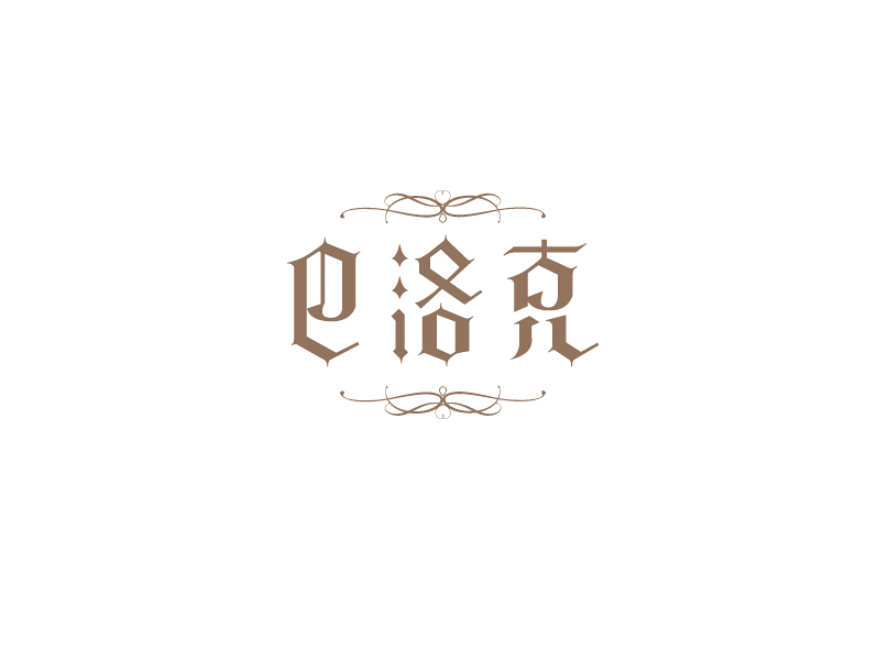 chinesefontdesign.com 2016 07 01 19 35 58 47 Creatively Designed Chinese Font Logo For Your Inspiration