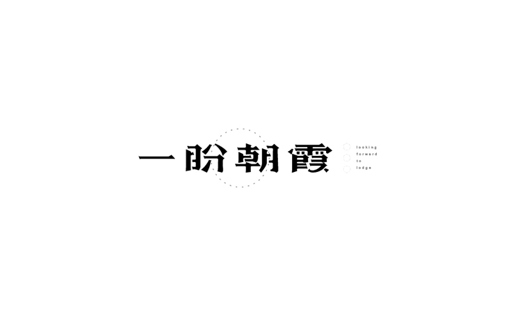 chinesefontdesign.com 2016 07 01 19 39 41 47 Creatively Designed Chinese Font Logo For Your Inspiration