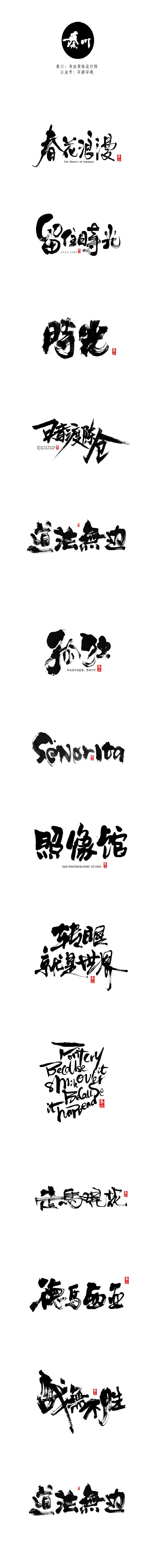 chinesefontdesign.com 2016 07 01 19 49 11 14 Super Cool traditional Chinese brush calligraphy font logo