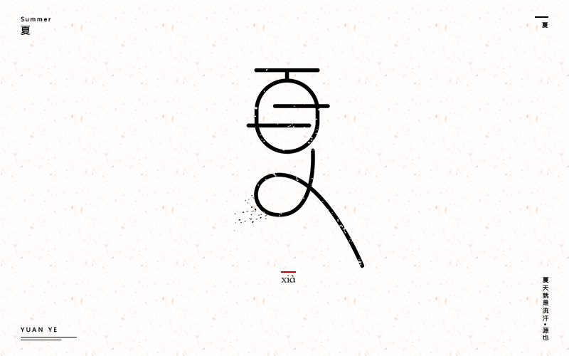 11 Stylish and Trendy Chinese font style Design Images