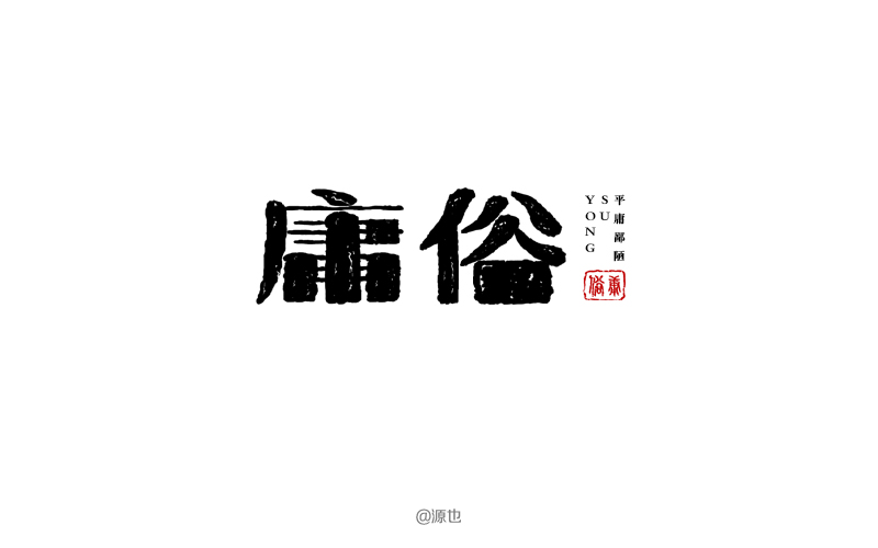 chinesefontdesign.com 2016 07 02 19 22 46 17 Chinese font design for Your Next Modern Design