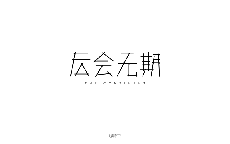 chinesefontdesign.com 2016 07 02 19 23 09 17 Chinese font design for Your Next Modern Design