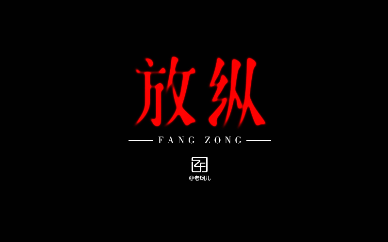 15 A Collection of Free chinese font logo design For You