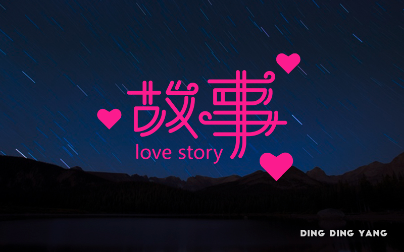 50+ Great Examples of Chinese Font Designs to Watch Out For