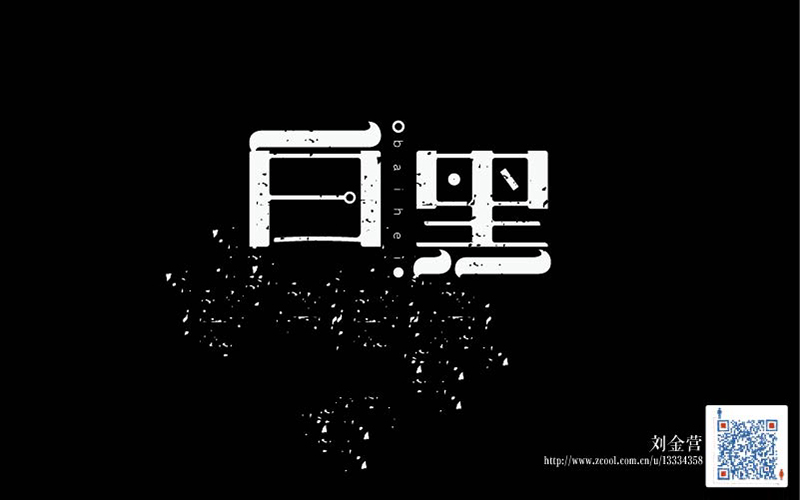 chinesefontdesign.com 2016 07 02 21 22 44 40+ Clean and Thin Line Designs for Chinese Fonts Logos