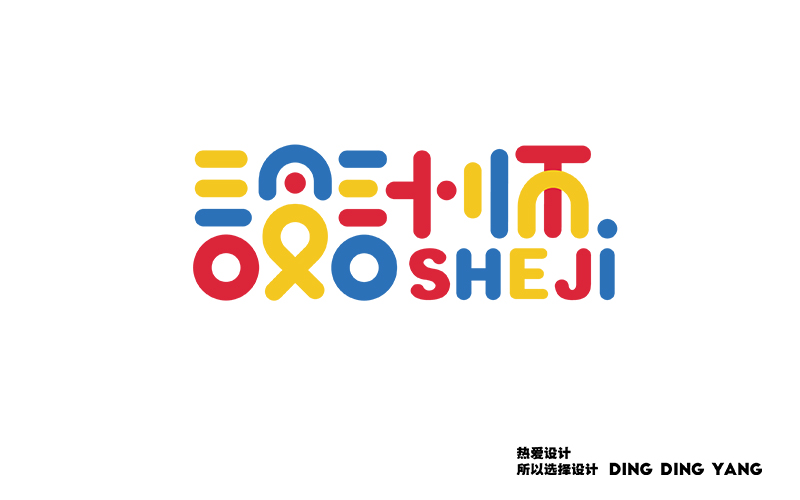 chinesefontdesign.com 2016 07 02 21 22 54 40+ Clean and Thin Line Designs for Chinese Fonts Logos