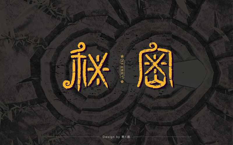 chinesefontdesign.com 2016 07 02 21 23 00 1 40+ Clean and Thin Line Designs for Chinese Fonts Logos