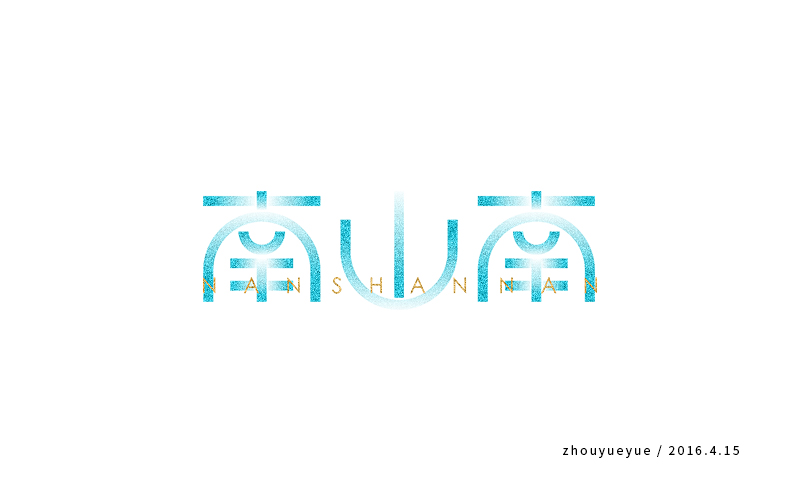 chinesefontdesign.com 2016 07 02 21 23 09 40+ Clean and Thin Line Designs for Chinese Fonts Logos