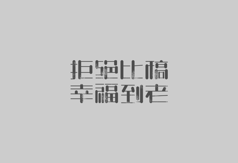 chinesefontdesign.com 2016 07 02 21 41 05 15  Mesmerizing Examples of Greyscale Chinese Slogan Fonts Designs
